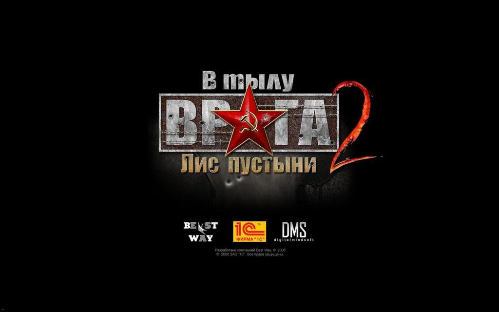 Скачать В тылу врага 2 Лис пустыни (2008/Rus) бесплатно.